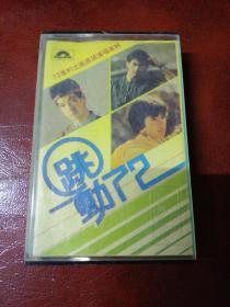 磁带: 跳动72  的士高国语演唱