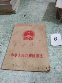 中华人民共和国宪法(54年1版1印)