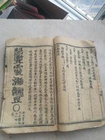 特稀见的中医秘本书,青囊秘授卷二
