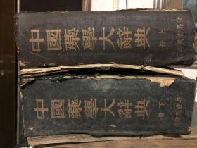 中国药学大辞典 民国 世界书局发行 品相古朴,完整。以书交友留言交流。
