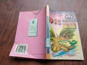 童话故事大世界 神秘系列10 神龙童话