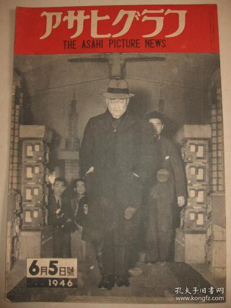 老画报 1946年6月5日アサヒグラフ《朝日画报》