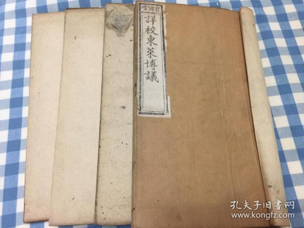 光绪1898年 宝兴堂刻本 《详校东莱博议》四卷 1函4册 一套全