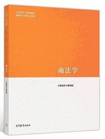 商法学《商法学》编写组高等教育出版社9787040500752b