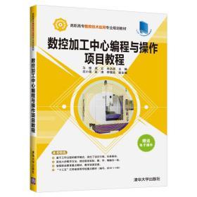 数控加工中心编程与操作项目教程/高职高专数控技术应用专业规划教材