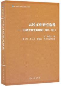 云冈文化研究选粹:山西大同大学学报2007-2016