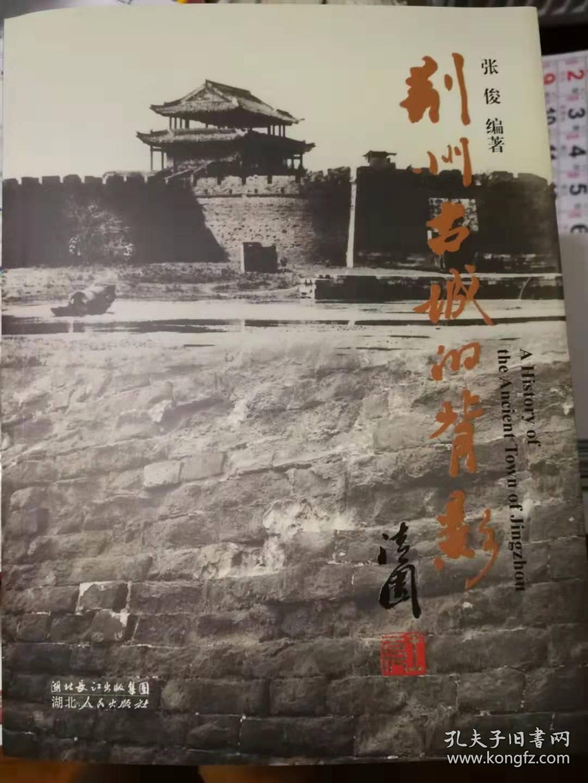 荆州古城的背影 荆州古城的背景