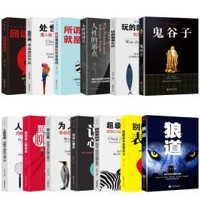 9787555711094-mi-*  处事心理学全集 全五册