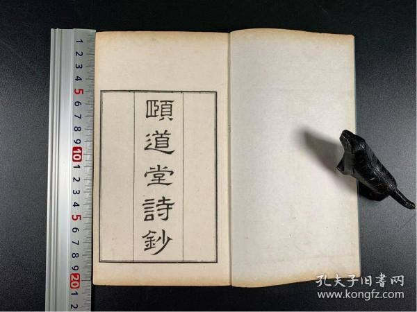 陈文述经典诗集《颐道堂诗钞》4册全,文石堂石印,明治12年。