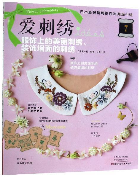 爱刺绣:7:服饰上的美丽刺绣、装饰墙面的刺绣
