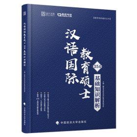 2020考研汉语国际教育硕士354基础知识解析