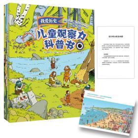 儿童观察力科普书(全5册,法国女巫科普奖得主风靡法国的科普书,50幅手绘全景大图提升逻辑力、思考力)