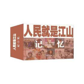 人民就是江山:记忆(庆祝中华人民共和国成立70周年连环画集套装共9册)