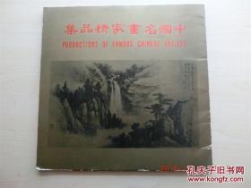 【现货 包邮】《中国名画家精品集》1969年 张大千黄君璧赵少昂傅狷夫周士心等 台版