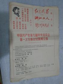 红色风暴,浙江工人,浙江江南兵,联合版