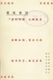 社会政策-东方杂志社-东方文库-民国商务印书馆刊本(复印本)