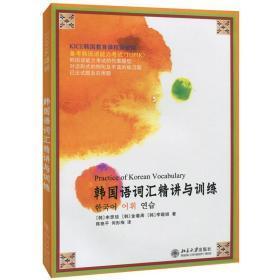韩国语词汇精讲与训练
