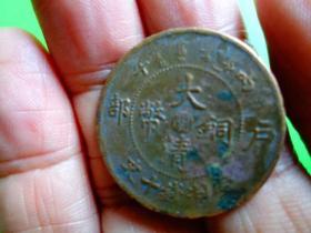 大清铜币 (光绪年造)(当制钱十文)【直径2.8】【绝对保真】