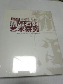 中国古代精品时刻艺术研究 大精装本