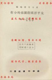 太平洋国际关系的分析-王云五主编-东方文库续编-民国商务印书馆刊本(复印本)