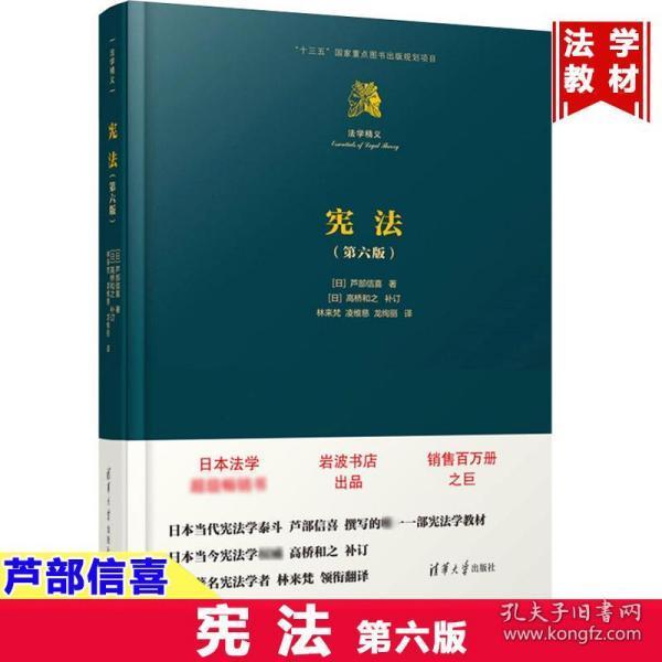 宪法(第六版)(法学精义)
