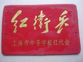 文革上海《红卫兵》红塑皮胸章 , 144开 (5.7x8.6cm)