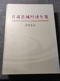 甘肃县域经济年鉴 2012