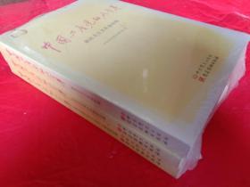 中国共产党的九十年全3册 未开封G