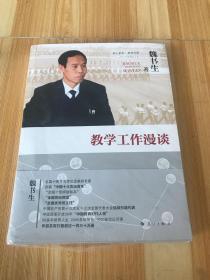 教学工作漫谈(2014修订)(全新有塑封)