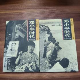 生活在邓小平时代 视觉80年代、视觉90年代(上下册)