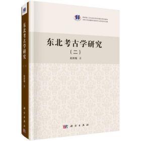 东北考古学研究(二)