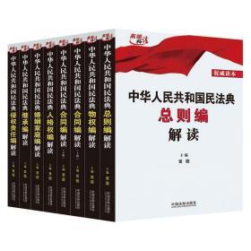 中华人民共和国民法典解读(共七册) 黄薇 中国法制出版社28983904正版全新图书籍Book