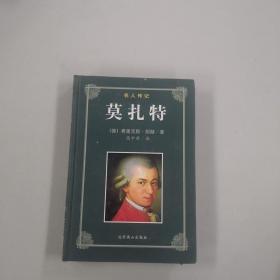 名人传记  莫扎特