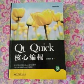 Qt Quick核心编程