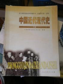 2000年代老教材课本历史 中国近代现代史下册 人教版