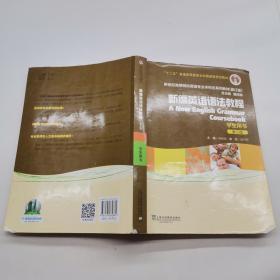 新编英语语法教程 第5版