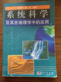系统科学及其在地理学中的应用
