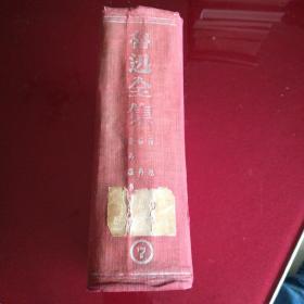 鲁迅全集:第七卷(民国27年版)