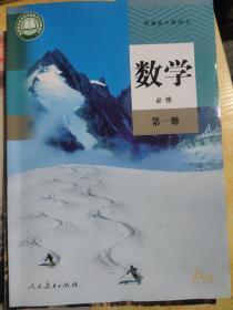 普通高中教科书 数学 必修 第一册