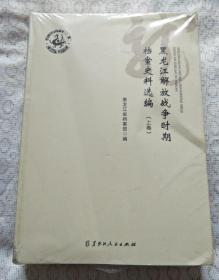 黑龙江解放战争时期档案史料选编【上下】[未拆封]