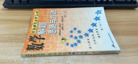 金牌奥林匹克丛书:数学解题思路与方法