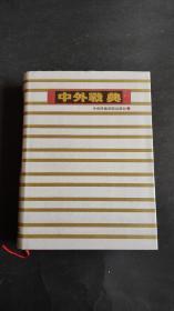 中外战典(精装厚册)