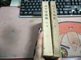 刘少奇选集上下卷A4605