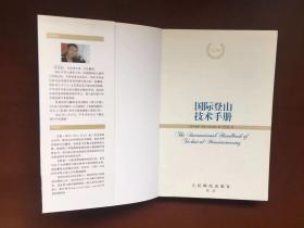 国际登山技术手册(第3版)