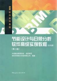 BIM软件系列教程 节能设计与日照分析软件高级实例教程(第二版)(含光盘) 9787112140756 深圳市斯维尔科技有限公司 中国建筑工业出版社