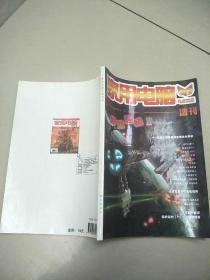 家用电脑与游戏机 增刊 游戏胜经2    原版内页干净