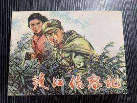 渡江侦察记 精装
