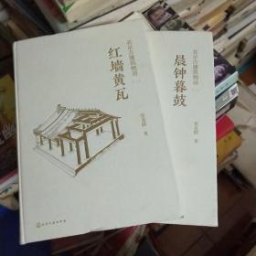 北京古建筑物语(一)红墙黄瓦(二)晨钟暮鼓