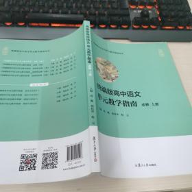 统编版高中语文单元教学指南(必修 上册)