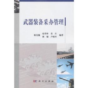 武器装备采办管理 杨克巍,赵青松等 科学出版社9787030430977正版全新图书籍Book